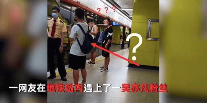 Một 'fan cuồng' của Ngô Diệc Phàm 'đại náo' trạm tàu điện ngầm, lớn tiếng hét idol 'vô tội' Ảnh 3