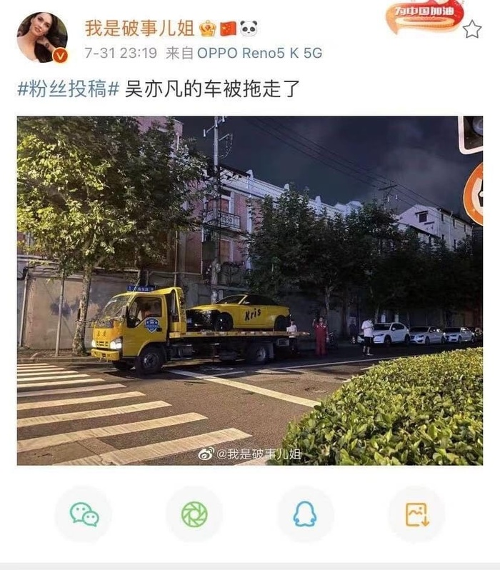 Chuyện gì xảy ra sau khi Ngô Diệc Phàm bị bắt: xe bị kéo đi, fan tìm đến tận đồn công an để gặp idol? Ảnh 4
