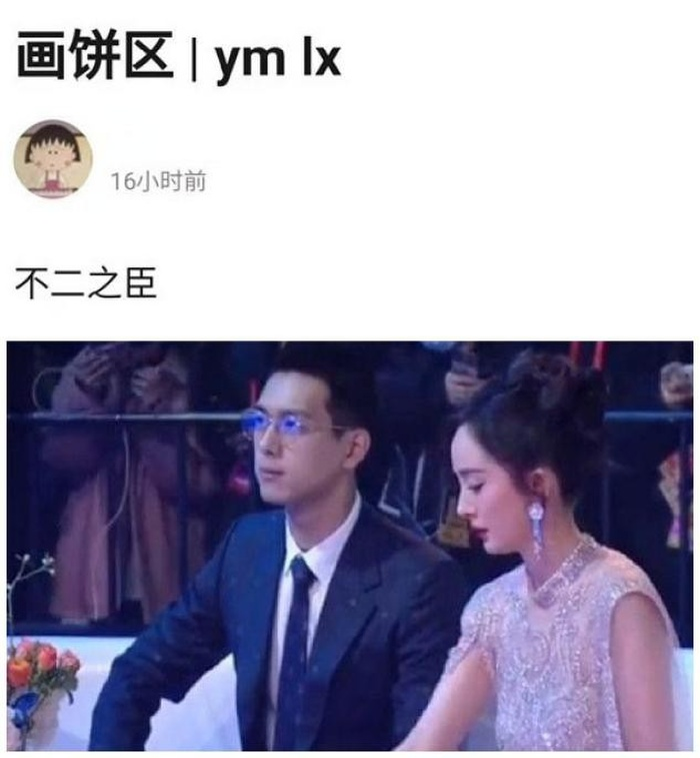 Dương Mịch bị chỉ trích quá chảnh khi ngó lơ Lý Hiện trong sự kiện, có cả Ngô Diệc Phàm tham gia