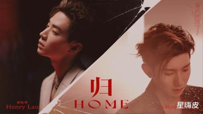 Henry Lưu Hiến Hoa và Vương Nguyên song ca, lột tả cảm xúc nhớ nhà trong bài 'HOME'