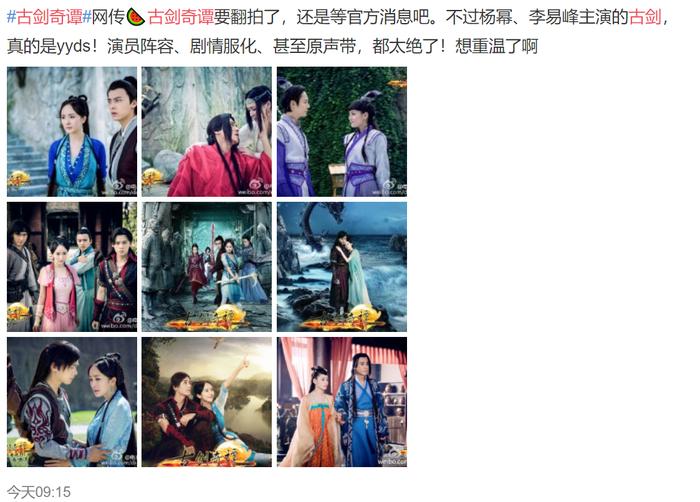'Cổ kiếm kỳ đàm' sắp quay phần 3: Hà Lạc Lạc thay Lý Dịch Phong đóng vai Bách Lý Đồ Tô? Ảnh 7