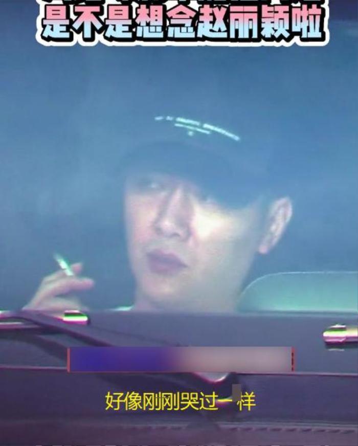 Phùng Thiệu Phong lộ ảnh hút thuốc, bật khóc vì hối hận hậu li hôn với Triệu Lệ Dĩnh?