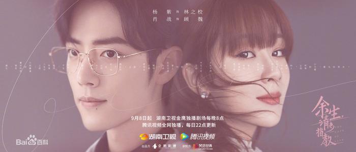 Dương Mịch - Tiêu Chiến chạm mốc kỷ lục sở hữu phim chưa ra mắt nhưng đã phá rating 100 triệu view