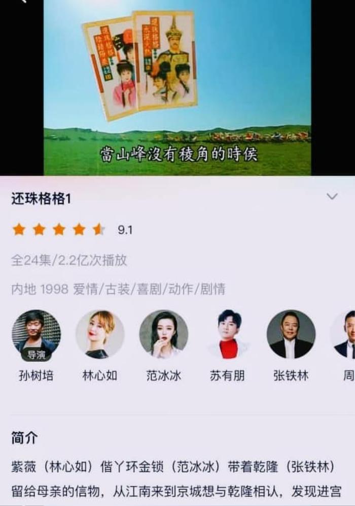 'Hoàn châu cách cách', 'Hoạ bì' và loạt phim của Triệu Vy đóng bị gỡ bỏ: Sự nghiệp tiêu tan! Ảnh 5
