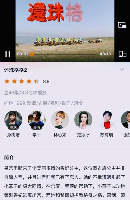'Hoàn châu cách cách', 'Hoạ bì' và loạt phim của Triệu Vy đóng bị gỡ bỏ: Sự nghiệp tiêu tan! Ảnh 6