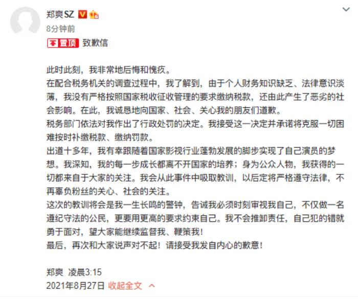 Trịnh Sảng viết thư xin lỗi sau scandal trốn thuế: Sẽ khắc phục mọi khó khăn để nộp thuế và phạt đúng hạn