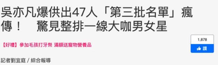 Rầm rộ danh sách 28 nghệ sĩ có liên quan đến Ngô Diệc Phàm, Tiêu Chiến, Vương Nhất Bác cũng bị réo tên? Ảnh 2