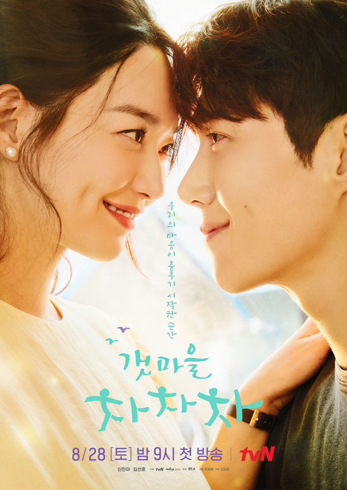 4 lý do khiến các mọt phim Hàn 'đổ đứ đừ' trước 'Hometown Cha-Cha-Cha' Ảnh 1