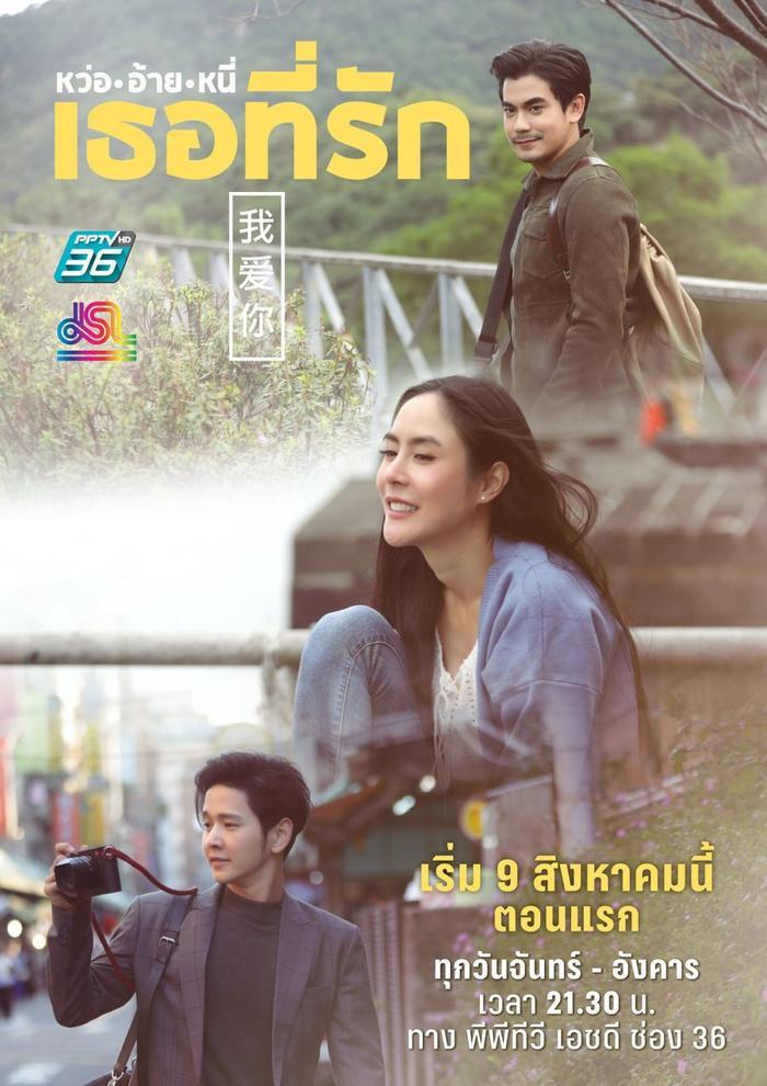 Top 5 phim Thái khung giờ Vàng có rating cao nhất trong tuần 2 tháng 9: Xuất hiện phim chạm đáy 0%
