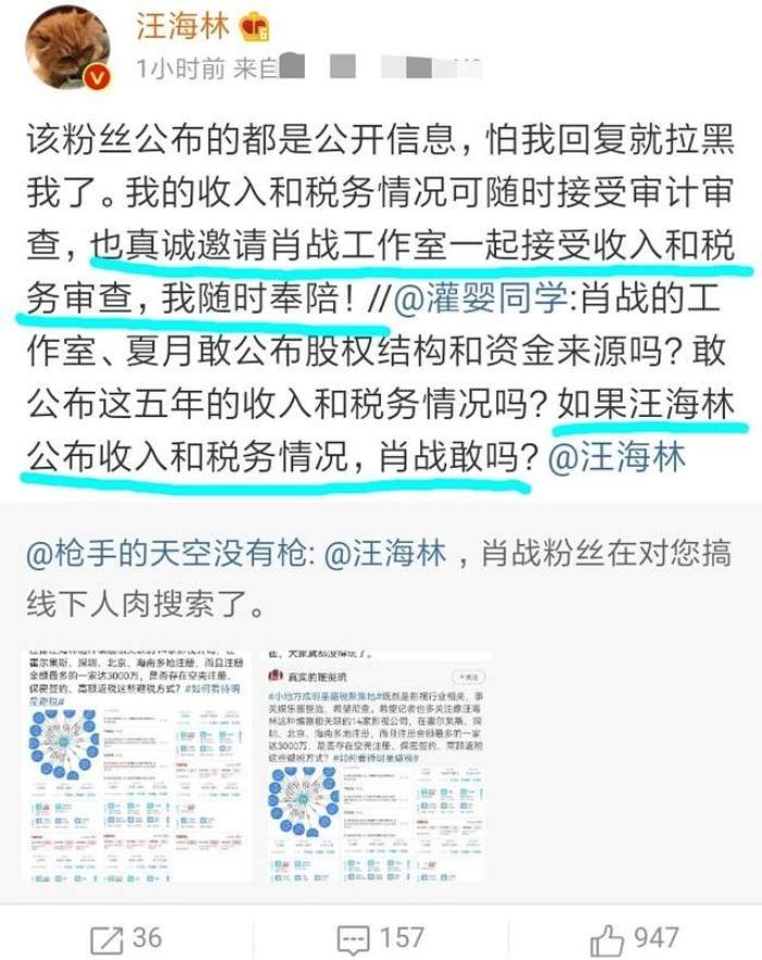 Biên kịch Uông Hải Lâm tiếp tục thách thức Tiêu Chiến: Mời đích danh studio cùng nhau kiểm tra trốn thuế Ảnh 4
