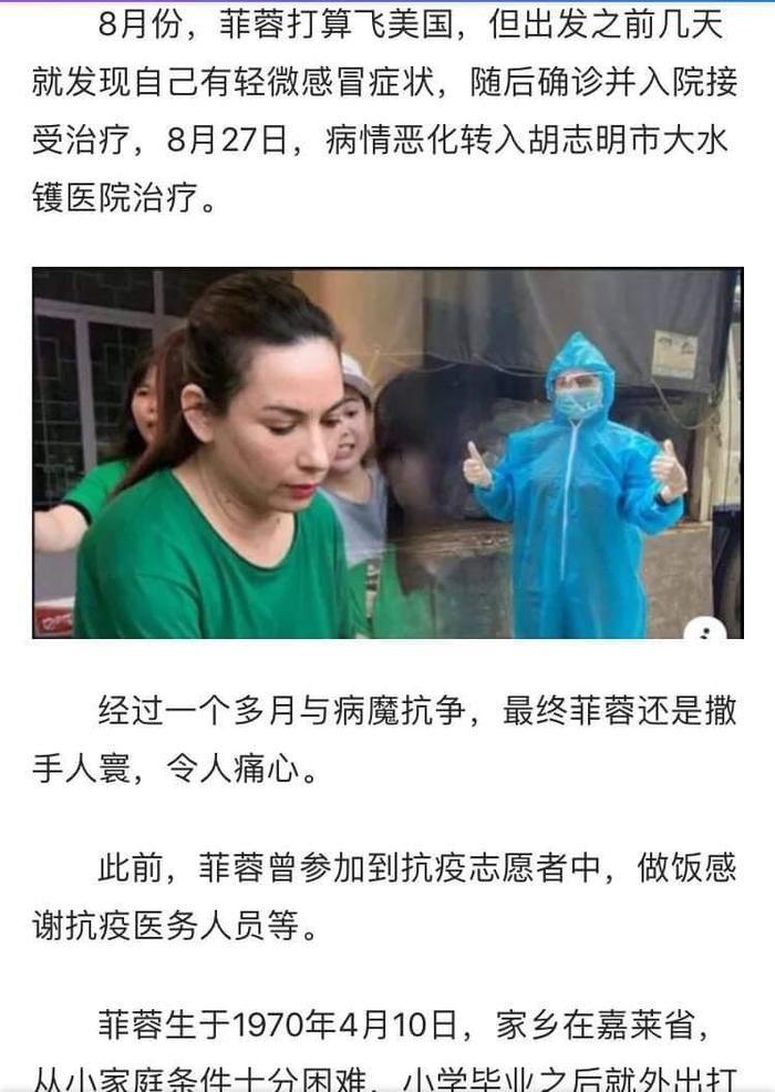 Báo Trung đồng loạt đưa tin về Phi Nhung, gọi cố ca sĩ là 'Đặng Lệ Quân Việt Nam' Ảnh 3